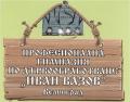 ЮБИЛЕЙНИ МЕРОПРИЯТИЯ   - ПГД Иван Вазов - Велинград