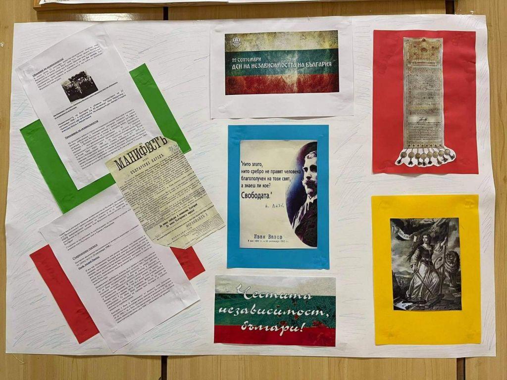 22 септември- Ден на независимостта на България - голяма снимка